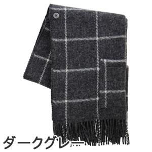クリッパン(KLIPPAN)ストール ヴィンガ(2ポケット)【おしゃれ/北欧ファッション】ダークグレーの全体画像