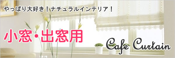 カフェカーテン マリア 各サイズ【北欧風/小窓/縦長窓】