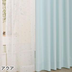 既製カーテン CHアクア 4枚セット【おしゃれ/インテリア】の詳細画像