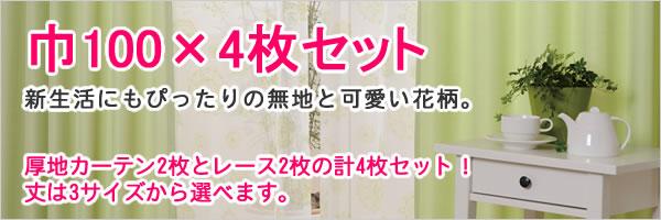 既製カーテン CHフォレスト/パッション 4枚セット【おしゃれ/インテリア】