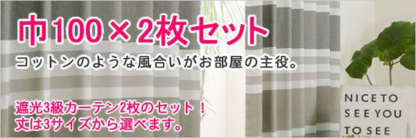 遮光カーテン デニス 2枚セット【新生活/模様替え/インテリア】ベージュのバナー画像