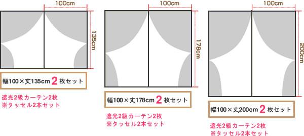 遮光カーテン アソート 2枚セット【新生活/模様替え/インテリア】のサイズラインナップ詳細画像