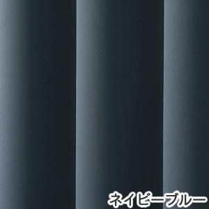 遮光カーテン フルダルムジ(Furudarumuji)2枚セット【おしゃれ/インテリア】ネイビーブルーの詳細画像