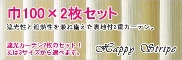 遮光カーテン ハッピーストライプ(HAPPYSTRIPE)2枚セット【北欧インテリア】