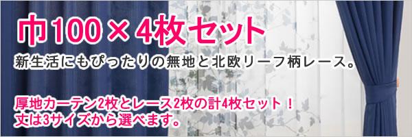 既製カーテン CEリーフ 4枚セット【新生活/模様替え/インテリア】ネイビーのバナー画像