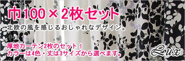 既製カーテン ルクス(LUX)2枚セット【北欧インテリア】