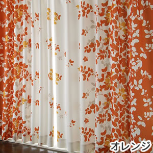 既製カーテン ルクス(LUX)2枚セット【北欧インテリア】オレンジの詳細画像