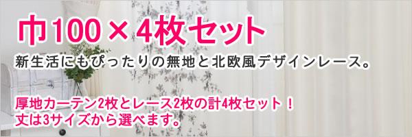 既製カーテン NCマチス 4枚セット【新生活/模様替え/インテリア】アイボリーのバナー画像