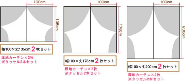 既製カーテン エンジェル(Angel)2枚セット【おしゃれ/インテリア】のサイズラインナップ詳細画像