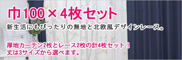 既製カーテン NCシラカバ 4枚セット【新生活/模様替え/インテリア】ネイビーのバナー画像