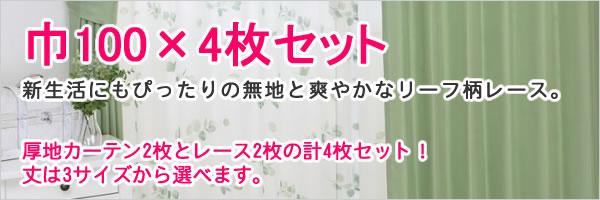 既製カーテン NCユーカリ 4枚セット【新生活/模様替え/インテリア】グリーンのバナー画像