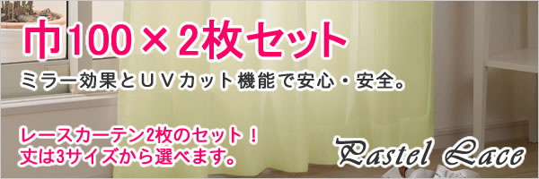 ミラーレースカーテン パステル(Pastel)2枚セット【おしゃれ/インテリア】