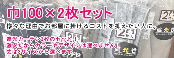 遮光カーテン アソート 2枚セット【新生活/模様替え/インテリア】のバナー画像
