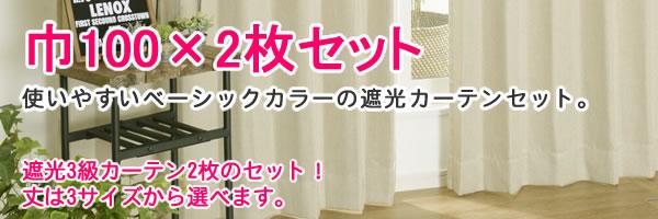遮光カーテン ザックディラン 2枚セット【新生活/模様替え/インテリア】のバナー画像
