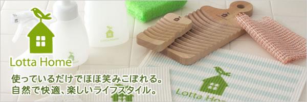 ロッタホーム(Lotta Home) フォームボトル【キッチン洗剤用】