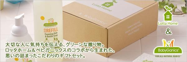 ベビガニックス(BabyGanics)キッチンベーシックセット(シトラス)【ギフトセット/食器洗剤】