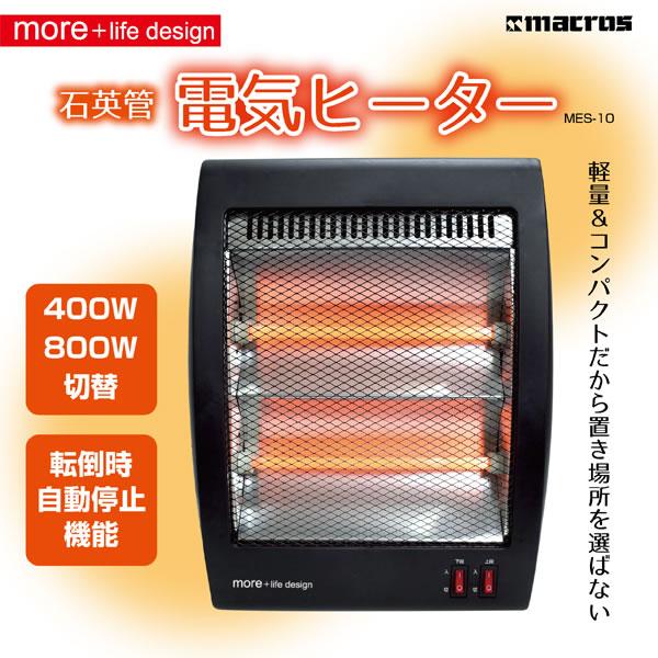 石英管 電気ヒーター SEM10【電気ストーブ】のメイン画像
