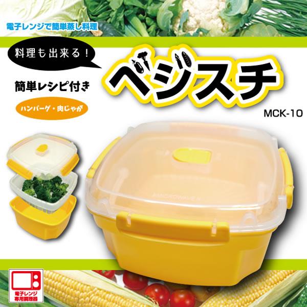 ベジタブルスチーマー KCM10【人気/調理器具】のディスプレイ画像