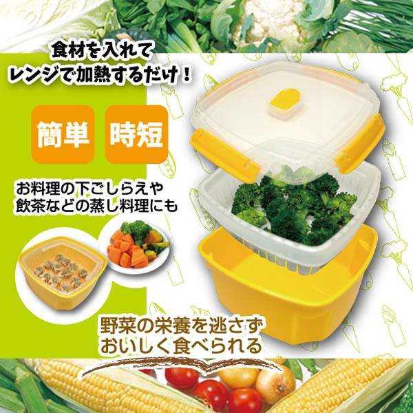 ベジタブルスチーマー KCM10【人気/調理器具】の説明画像