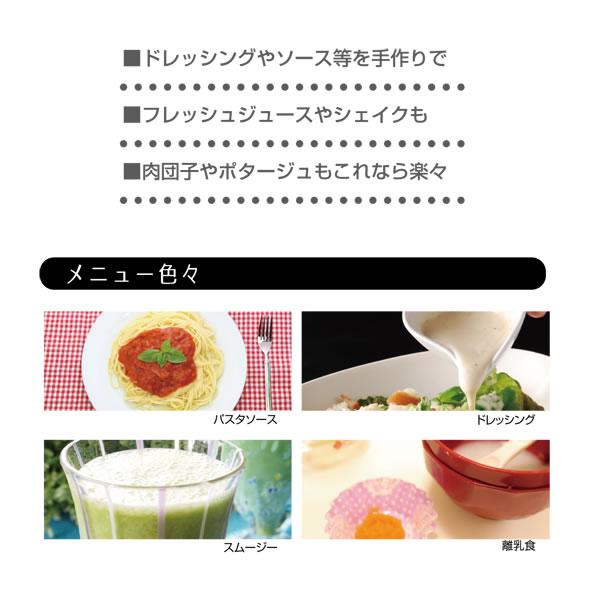 クイックハンドブレンダ— KEM7【人気/調理家電】の説明画像