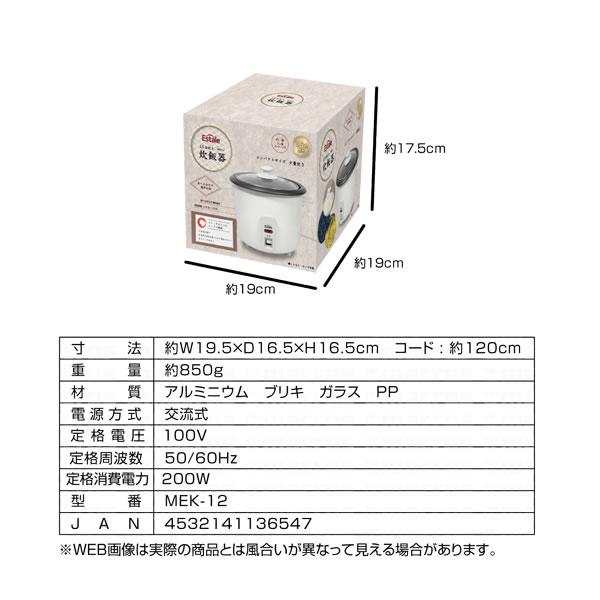 1.5号炊き炊飯器 KEM12【人気/調理家電】のパッケージ画像