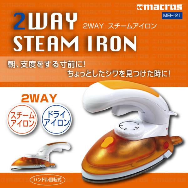 2WAY スチームアイロン HEM21【新生活/一般家電】のディスプレイ画像