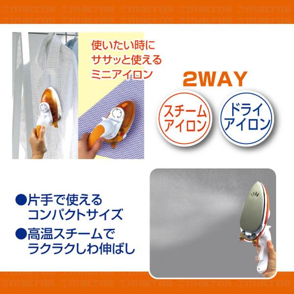 2WAY スチームアイロン HEM21【新生活/一般家電】の説明画像