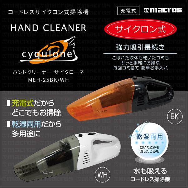 ハンディクリーナー サイクローネ HEM25【新生活/掃除機】のディスプレイ画像