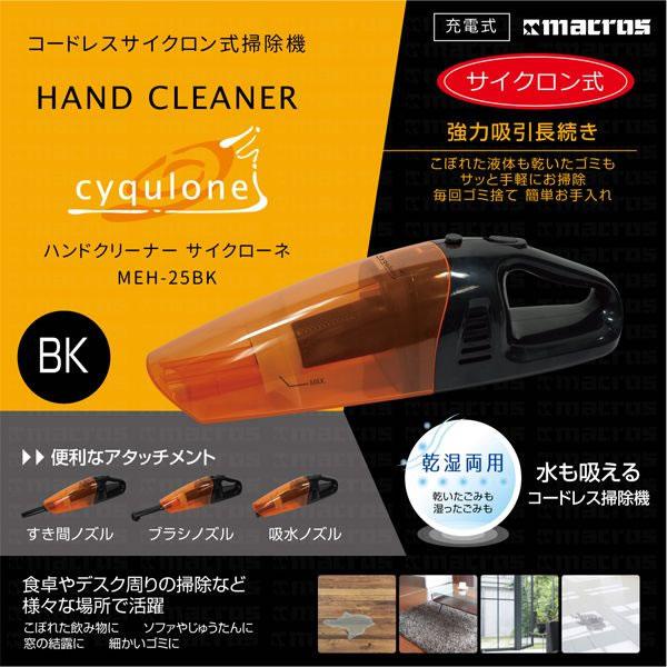 ハンディクリーナー サイクローネ HEM25【新生活/掃除機】の説明画像