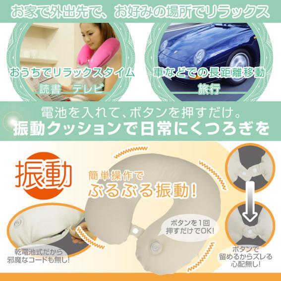 ブルモアビーズクッション【健康家電/マッサージ】の機能説明画像。