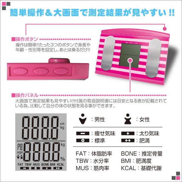体組成計 小型スケール 各色【体重計/健康家電】の使い方画像