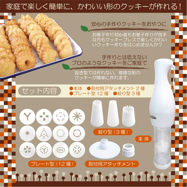 クッキープレス【調理家電/お菓子作り】の使用画像