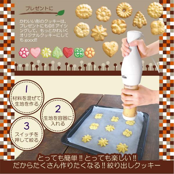 クッキープレス【調理家電/お菓子作り】の詳細説明画像