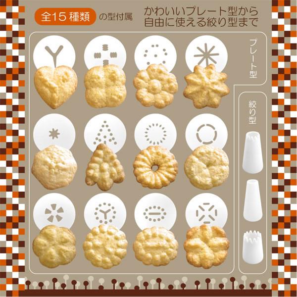 クッキープレス【調理家電/お菓子作り】の付属品説明画像