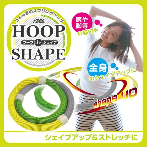 フープ de シェイプ【健康/ダイエット】の使用画像
