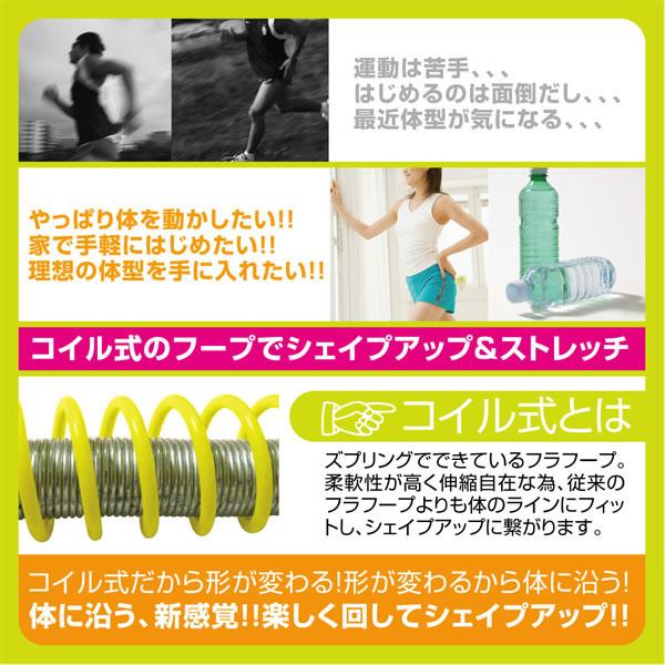 フープ de シェイプ【健康/ダイエット】の本体画像。