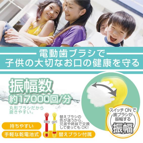 キッズブラシ【健康家電】の機能説明画像。