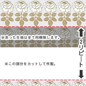 マリメッコ ファブリックパネル マーライスルース(Maalaisruusu)ゴールド 450×1350×30mm【北欧雑貨/北欧生地】のカット位置画像