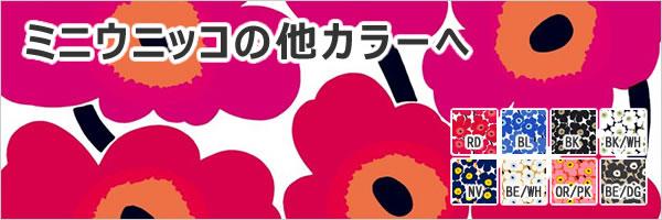 マリメッコ(marimekko)生地(ファブリック)ミニウニッコ(Mini Unikko)【10cm単位販売/海外正規品(フィンランド直輸入)】へ