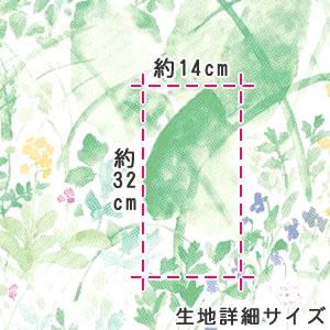 マリメッコ(marimekko)ケサント(KESANTO)の生地(ファブリック)詳細サイズ画像