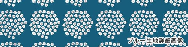 マリメッコ(marimekko)プケッティ(Puketti)ブルーの生地(ファブリック)詳細画像