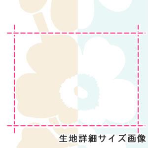 マリメッコ(marimekko)スーラ ウニッコ(Suur Unikko)【1柄単位販売】の詳細サイズ画像