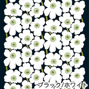 マリメッコ(marimekko)生地(ファブリック)ピエニウニッコ(Pieni Unikko)ブラック/ホワイトの画像
