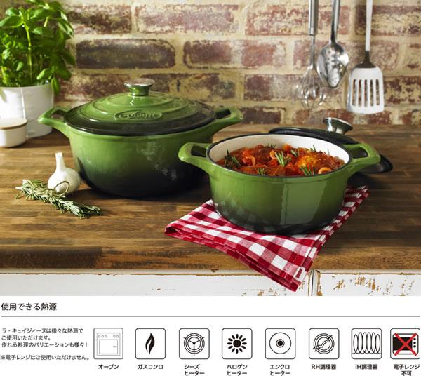 ラウンドキャセロール ホーロー鍋 24cm【IH対応/鋳物鍋】グリーンの使用画像と対応熱源画像