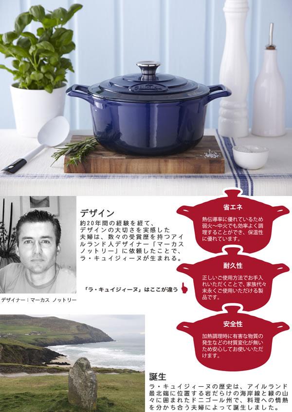 ラウンドキャセロール ホーロー鍋 24cm【IH対応/鋳物鍋】ブルーの使用画像と特徴の説明画像