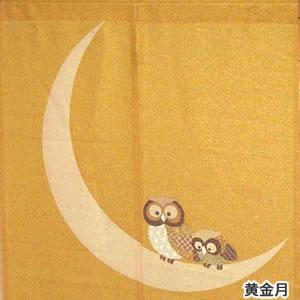 のれん 月フクロウ 85×150cm【間仕切り】黄金の詳細画像