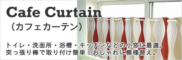 カフェカーテン ミラーUVカットカフェ【レース】