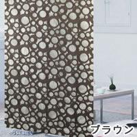 ファニーストリングカーテン サークル 95×176cm【パネルカーテン/北欧】ブラウンの生地詳細画像