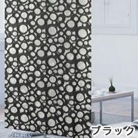 ファニーストリングカーテン サークル 95×176cm【パネルカーテン/北欧】ブラックの生地詳細画像