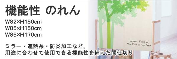 のれん 藤 85×150cm【パネルカーテン】
